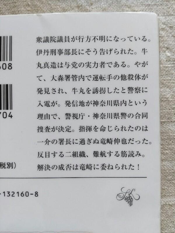 『宰領 隠蔽捜査5』
