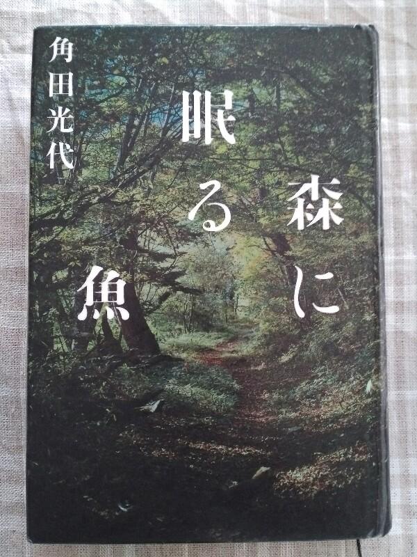 『森に眠る魚』