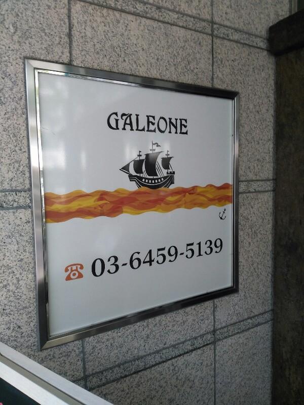 ガレオーネ