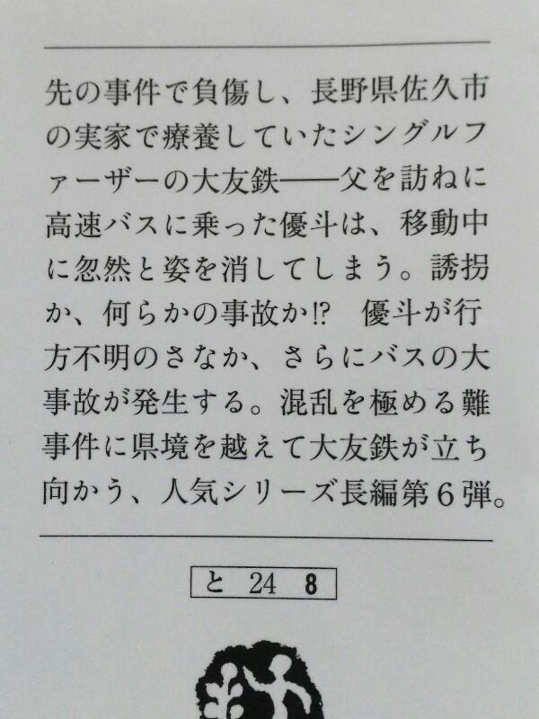 『高速の罠 アナザーフェイス6』