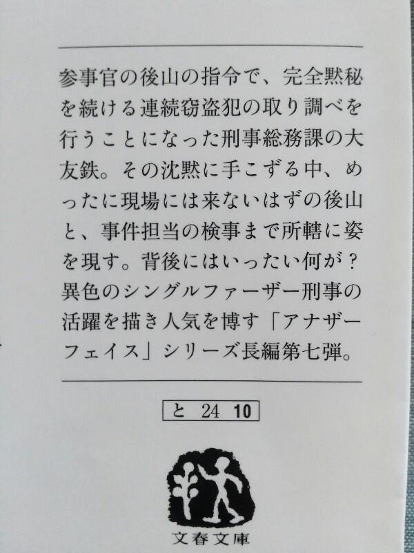 『愚か者の連鎖 アナザーフェイス7』