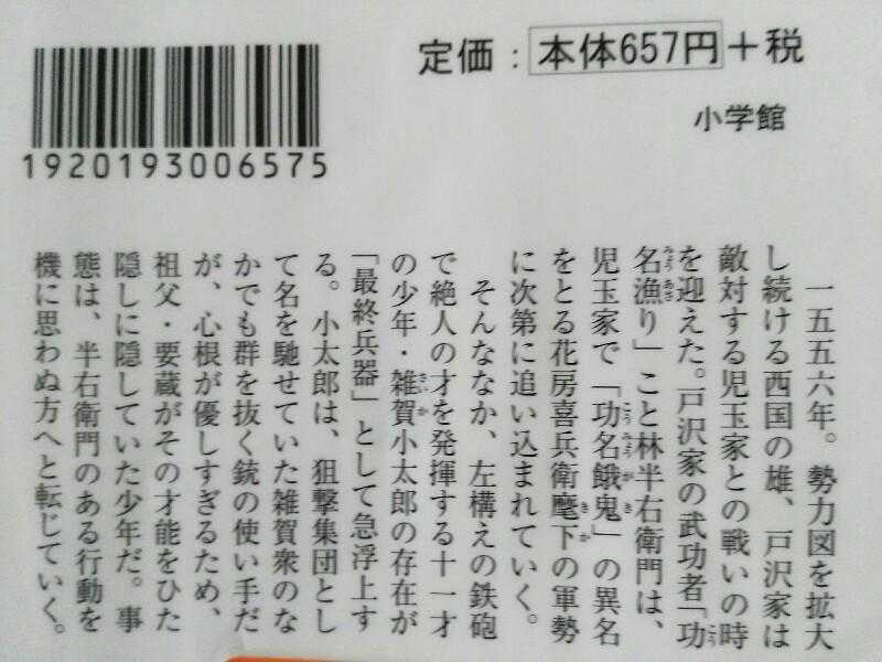 『小太郎の左腕』